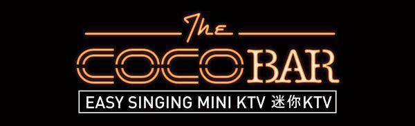 CocoBar  電話亭KTV